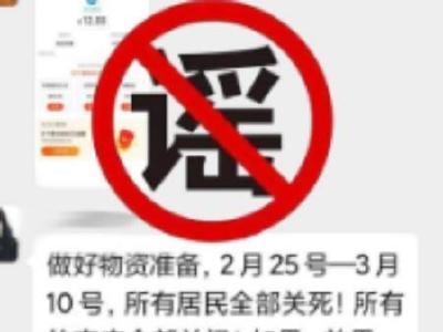 辟謠!2月25日-3月10日武漢所有商店關門系謠言