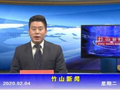 竹山新聞丨2020年02月04日