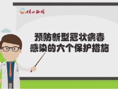 预防新型冠状病毒感染的肺炎六个保护措施