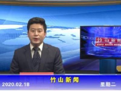 竹山新聞丨2020年02月18日