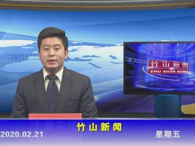 竹山新聞丨2020年02月21日