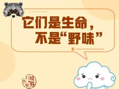 """海報丨踐行""""公民十條"""" 保護野生動物"""