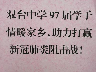 雙臺中學97屆學子助力家鄉抗疫