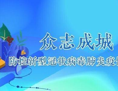 文峰中心學校:同心協力抗疫情