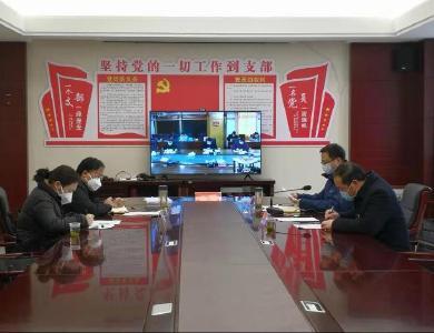 我縣收聽收看全市疫情防控視頻調度會議