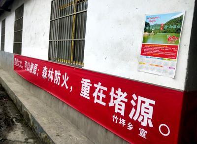 竹坪鄉:疫情防控與森林防火宣傳齊抓共管