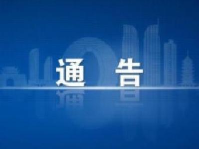 湖北省新型冠狀病毒感染肺炎疫情防控指揮部通告