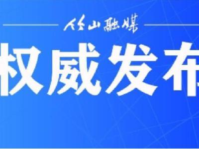 """竹山縣疫情防控指揮部第22號令!開展""""潔城行動"""""""