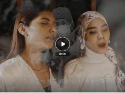 马来西亚华人:《你从不是一个人》