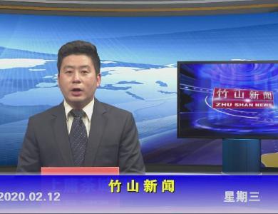 竹山新聞丨2020年02月12日