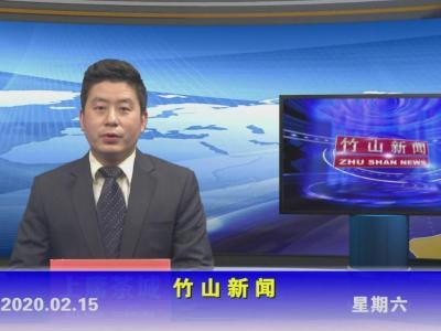竹山新聞丨2020年02月15日