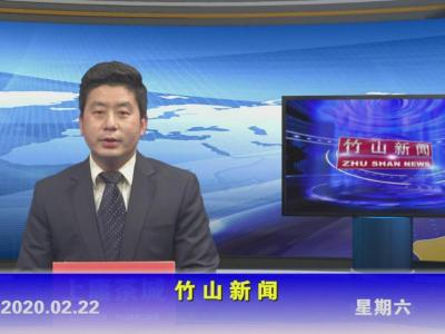 竹山新聞丨2020年02月22日