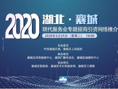 直播|湖北·襄城 2020年現代服務業專題招商引資網絡推介會