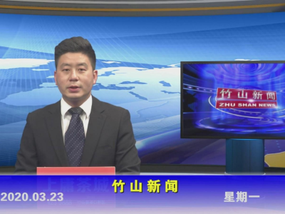 竹山新聞丨2020年3月23日