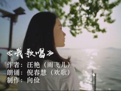 竹山原創詩朗誦MV《我歌唱》