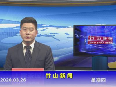竹山新聞丨2020年3月26日