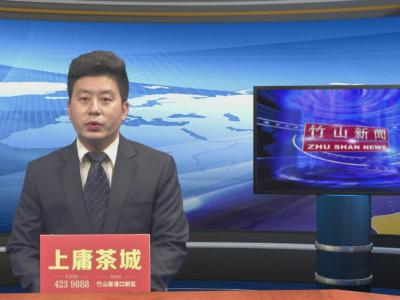 竹山新聞丨2020年3月15日