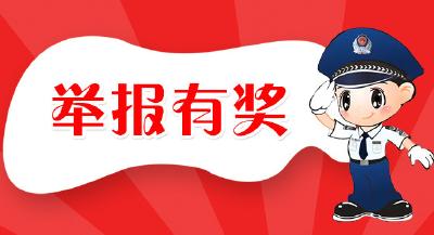 竹山县境外入竹(回竹)人员疫情防控举报奖励办法