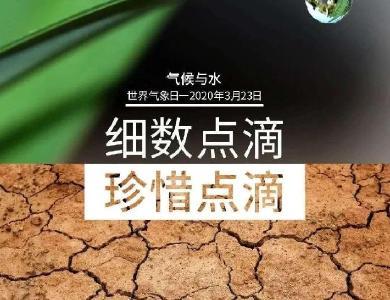 """气象日,竹山县气象局邀你关注""""气候与水"""""""