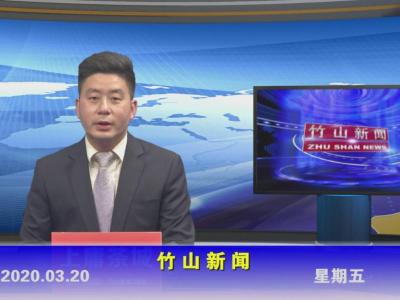 竹山新聞丨2020年3月20日