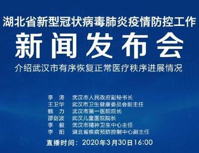 直播|第60場湖北新冠肺炎疫情防控工作新聞發布會 介紹武漢市有序恢復正常醫療秩序進展情況