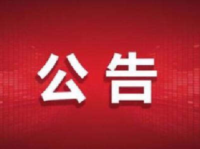 2019年竹山县事业单位公开招聘工作人员体检考察公告