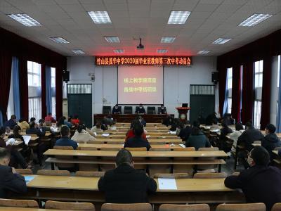 茂华中学:线上教学出成效 备战中考结硕果
