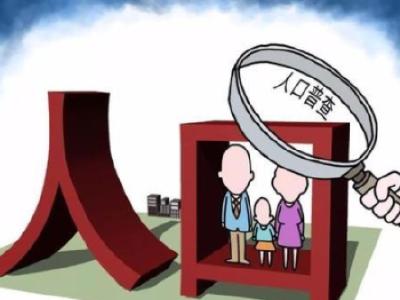 竹山县第七次人口普查工作全面启动