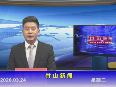 竹山新聞丨2020年3月24日