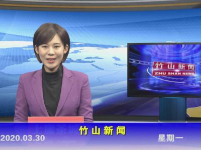 竹山新聞丨2020年3月30日