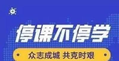 """深河乡中心学校:创设奖惩机制  激活""""网络教学"""""""