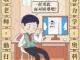 恒升小學:打造網上高效課堂