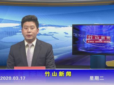 竹山新聞丨2020年3月17日