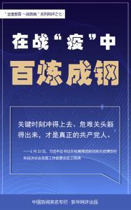 """新華網評:在戰""""疫""""中百煉成鋼"""