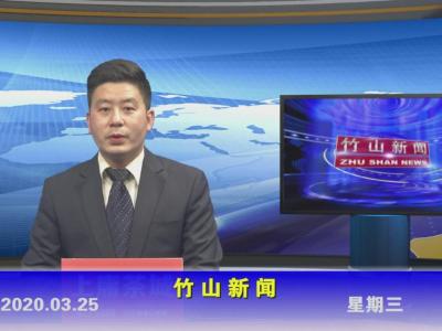 竹山新聞丨2020年3月25日