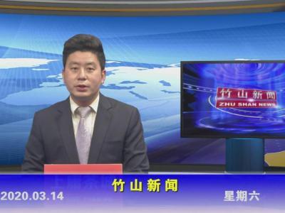 竹山新聞丨2020年3月14日