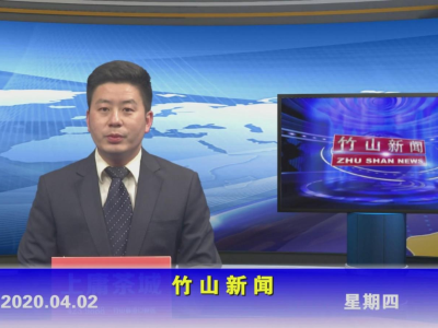 竹山新聞丨2020年4月2日