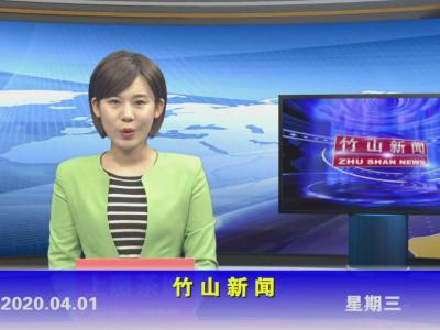 竹山新聞丨2020年4月1日