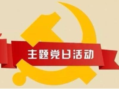 """楼台乡:主题党日走""""新""""更走心"""