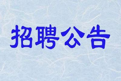 2020年竹山县人民检察院 公开招聘公益性岗位人员公告