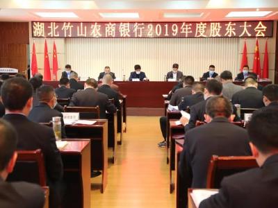 竹山農商銀行2019年存款達78.9億元