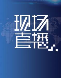 """""""互聯網+直播""""助力企業復工復產"""