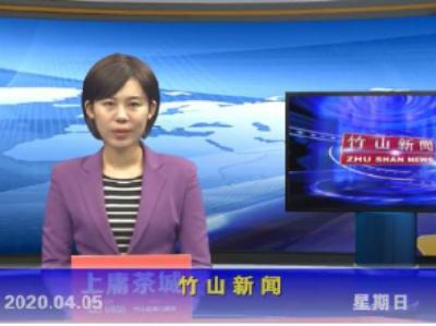 竹山新聞丨2020年4月5日