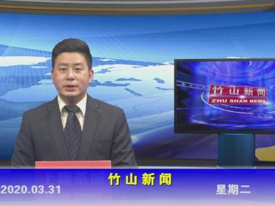 竹山新聞丨2020年3月31日