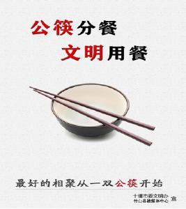 公筷分餐文明用餐
