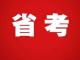 竹山2020年計劃招錄公務員58名