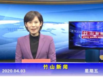 竹山新聞丨2020年4月3日