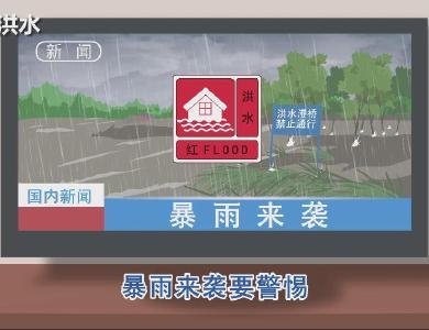 防災減災科普:洪水篇
