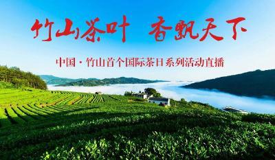 直播|竹山茶叶 香飘天下——中国·竹山首个国际茶日系列活动