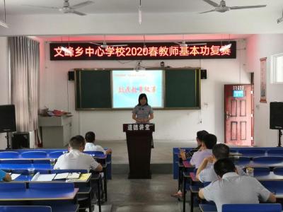 文峰乡中心学校举行教师基本功比赛
